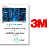 Получен сертификат инсталлятора СКС 3M Volition