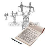 Розробка проекту зовнішнього електропостачання
